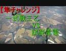 【隼チャレンジ】一式戦三乙(SWSSさん)VS試製雷電(吹雪)おまけ付き