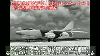ゆっくりで語る珍兵器 第18回【艦載核攻撃機】