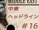 中東ニュース専門番組『中東ヘッドライン』#16 2017年1月(後...