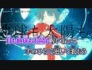【ニコカラ】ユニバース【off_v】-2