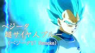 人気のベジットブルー動画 21本 ニコニコ動画