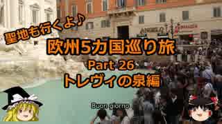 【ゆっくり】欧州5カ国巡り旅  26 トレヴ