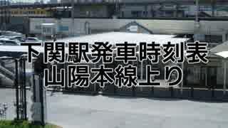 下関駅発車時刻表