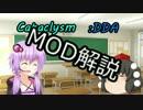 【Cataclysm:DDA】ゆかりとゆっくりと始め