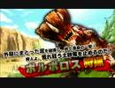 """【MHXX体験版】ボルボロス ブレイヴ片手剣 4'48""""76"""