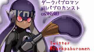 【Splatoon】【パブロ】伝説のパブロ二人