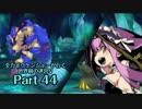 【ADVANCED実況】 全力ボウケンシャーが行く世界樹の迷宮V 【Part44】