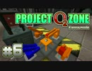 【Minecraft】 今から始める鬼畜工魔スカイブロック #6 【VOICEROID実況】