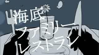 【文スト】海底ファミリーレストラン【一