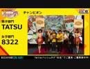 BEMANI生放送(仮)第167回 - The 6th KACレポート! 1/2 thumbnail