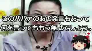琉球新報「平和や反差別を叫べば名指しで