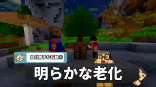 #2【Minecraft】お前らもっと自分勝手【黄