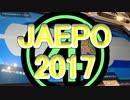 【メダルゲーム】―JAPAN AMUSEMENT EXPO 2017 ④―【JAEPO2017】