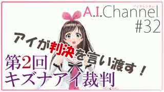 【有罪】第2回 キズナアイ裁判m9(`・ω・