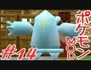 【Minecraft】ポケットモンスター シカの逆襲#14【ポケモンMOD実況】