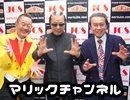マリックチャンネル #85【マギー司郎・ケン正木 】