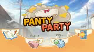 【実況】へんし~ん!パンツになってパンパンズバズバ【Panty Party】Last.