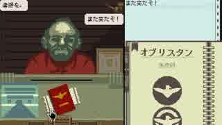 入国審査部_亡命の裏技.mp9