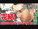 【実況】新たな恐怖!バイオハザード7を実況プレイ part.22