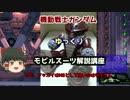 【機動戦士ガンダム】 アッガイ 解説【ゆっくり解説】part15