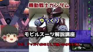 【機動戦士ガンダム】 アッガイ 解説【ゆ
