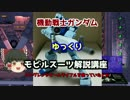 【機動戦士ガンダム】 ジムコマンド系統 解説【ゆっくり解説】part16