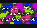 【VOICEROID実況】ゆかりときりたんのすぷらとぅーん part2【splatoon】