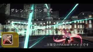 【PSO2】架空PA集 第二弾