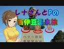 レナさんとPの西伊豆温泉旅 その7