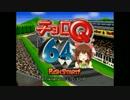 チョロQ64神社.title