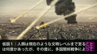 【都市伝説】人類は核戦争で何度も滅んで