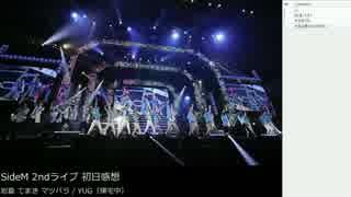 岩倉さん達のSideM 2ndライブday2感想 ①