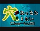 【実況】(((穴)))があったら入りたい#1【Portal2】