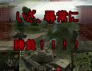 【WoT】ゆっくりテキトー戦車道 T110E4編 第61回「嘘だ!!」