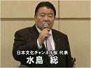 【水島総】正論を聞く集い「日本の行方、アジアの行方」[桜H29/2/18]