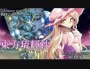 【東方バトスピ】 東方琉輝抄‐星‐ 26話『青の猛毒』