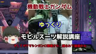 【機動戦士ガンダム】 ボール 解説【ゆっくり解説】part18
