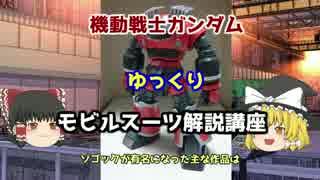 【機動戦士ガンダム】 ゾゴック 解説【ゆっくり解説】part19