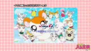 とっとこハム太郎 全オープニングアニメ集【2000年~2012年】