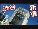 【在日】渋谷や新宿の駅前一等地に、「韓国人」の地主が多い理由とは?