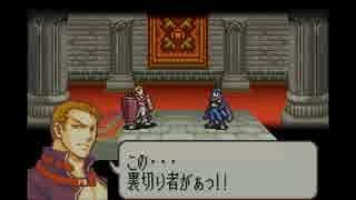 【実況】ファイアーエムブレム 烈火の剣 ヘクハーでたわむれる part22