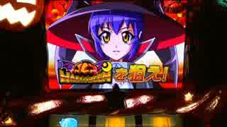 【パチスロ】 マジカルハロウィン5 第二期 設定1 part.1