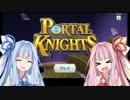 【Portal Knights】双子の女神と空飛ぶ世
