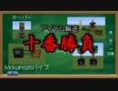 【Minecraft】超ビビリが工業の力でエンドラを倒す話。-6-【ゆっくり実況】