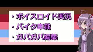 【納車】Ninja 250→???【結月ゆかり、