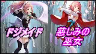 【FEヒーローズ】戦う乙女たち #6