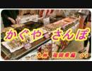 【かぐやさんぽ「九州福岡編01」】①オープニング