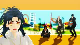 【MMD刀剣乱舞】遊園地でダンスロボットダ