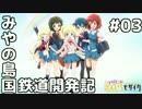 九条カレンと行くみやの島国鉄道開発記 #03「セクシー饅頭」