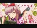 ICGインタビュー企画 BGM無し